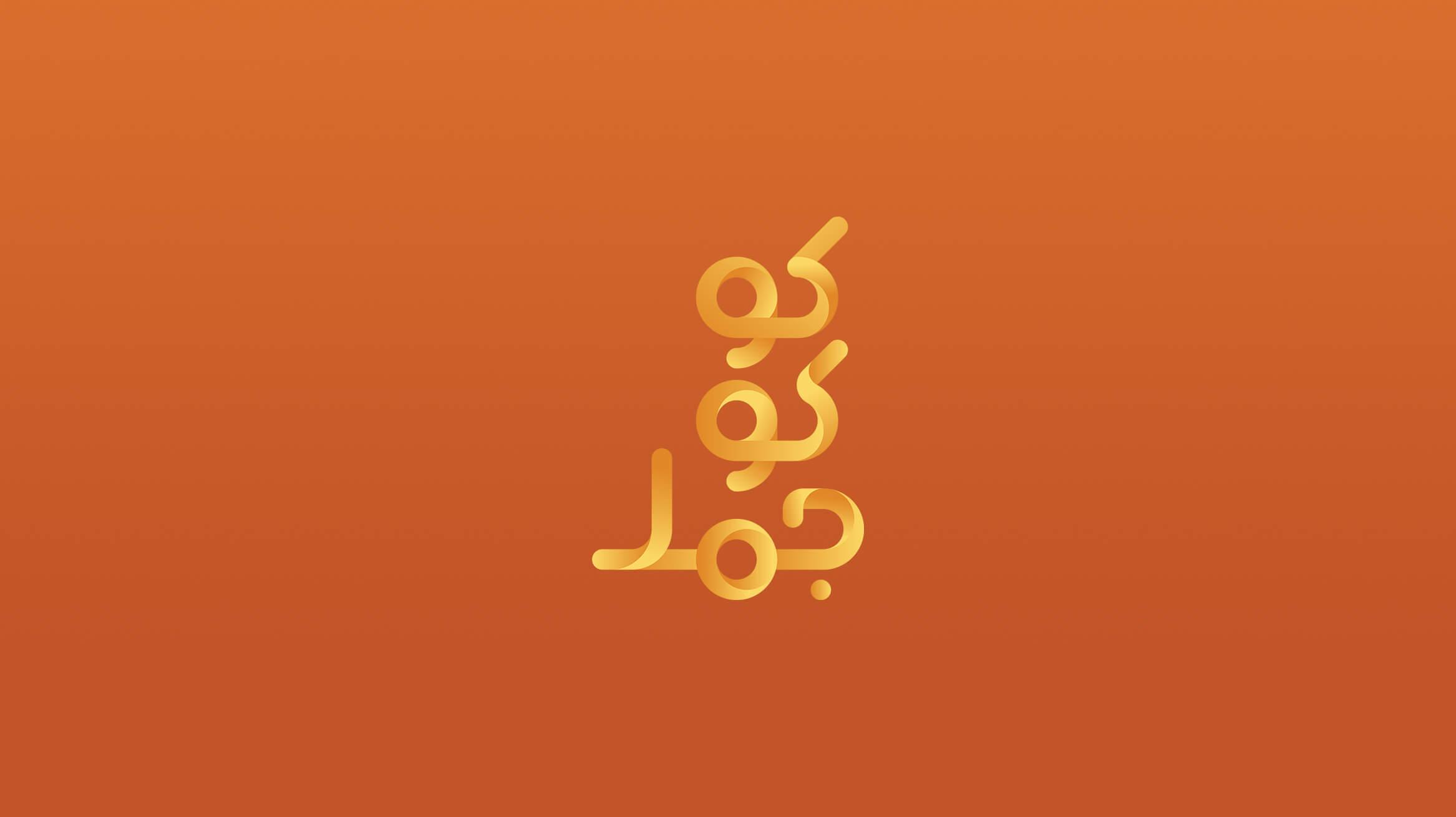 cococamel_arabic-logo_MustaaliRaj