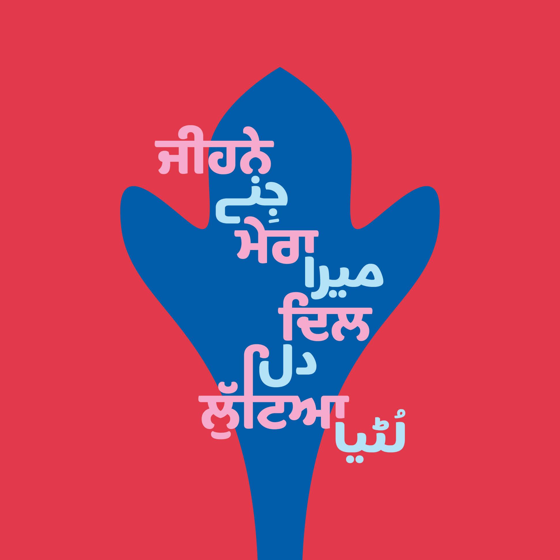 Dil Punjabi Card 1_MustaaliRaj